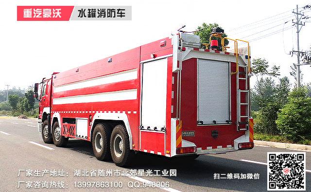 豪沃25吨水罐消防车图片(后部图片)