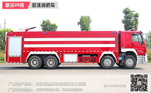 豪沃25吨泡沫消防车图片(侧视图)
