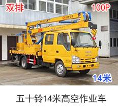 五十铃14米高空作业车(100P)