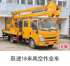 南京跃进18米高空作业车(双排)