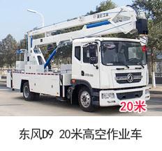 东风多利卡D9 20米高空作业车