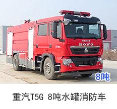 重汽豪沃T5G 8吨水罐消防车