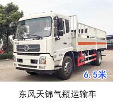 东风天锦气瓶运输车(6.5米)