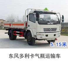 东风多利卡气瓶运输车(5.15米)