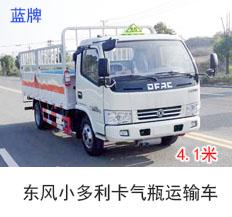 东风小多利卡气瓶运输车(4.1米)(蓝牌)