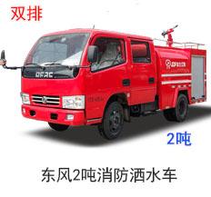东风双排2吨消防洒水车(双排)