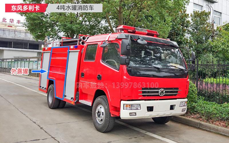 东风多利卡4吨水罐消防车(双排座外露罐)