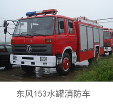 东风153水罐消防车(6吨)
