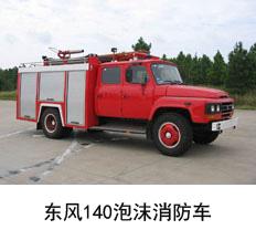 东风140泡沫消防车(3.5T)
