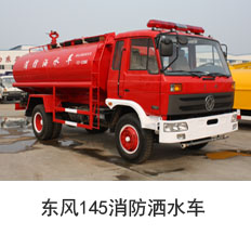 东风145消防洒水车