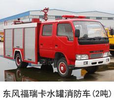 东风福瑞卡2吨水罐消防车