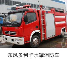 东风多利卡4T水罐消防车