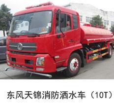 东风天锦消防洒水车(10吨)